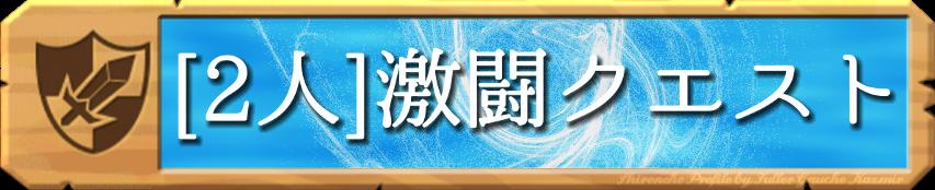 [2人]激闘クエスト