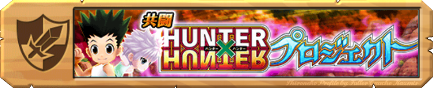 共闘 HUNTER×HUNTER