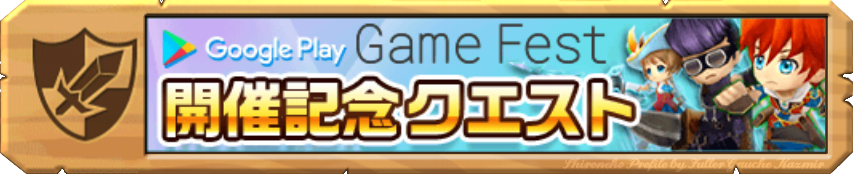 Game Fest開催記念クエスト