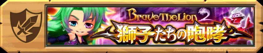 Brave The Lion 2 ~獅子たちの咆哮~