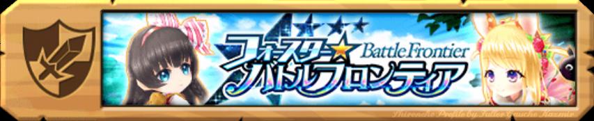 フォースター☆バトルフロンティア