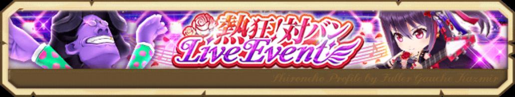 熱狂!対バン LIVE EVENT!