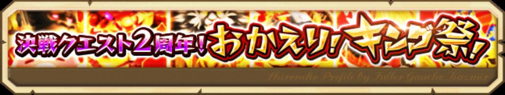 決戦クエスト2周年! おかえりキング祭!