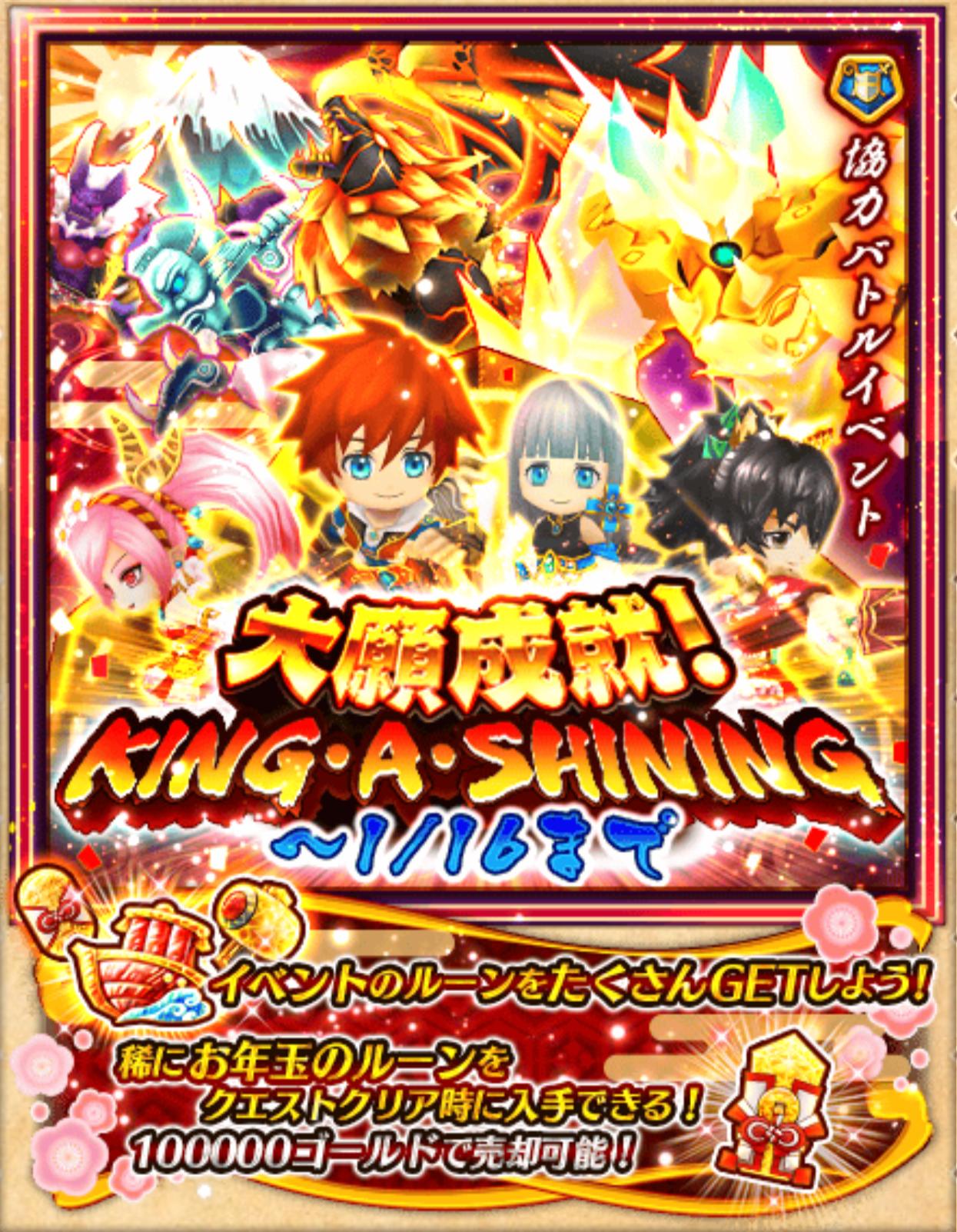 大願成就★KING・A・SHINING