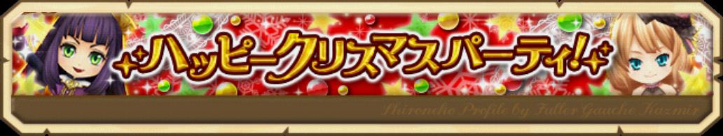 ハッピークリスマスパーティ
