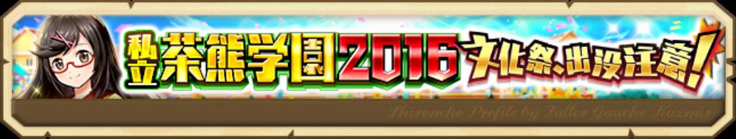 私立茶熊学園2016~文化祭、出没注意!~