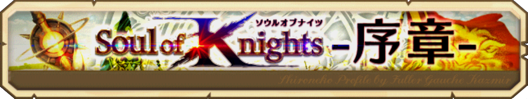 Soul of Knights -序章-