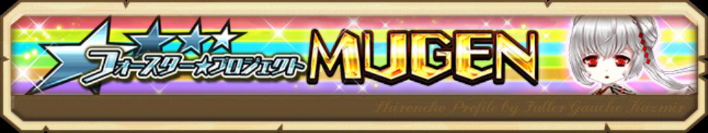 フォースター☆プロジェクトMUGEN