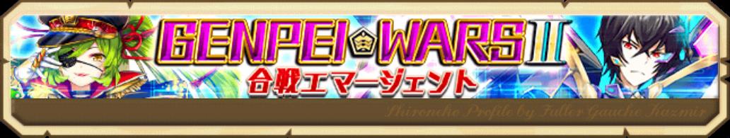 GENPEI WARS Ⅱ