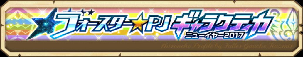 フォースター☆PJギャラクティカ