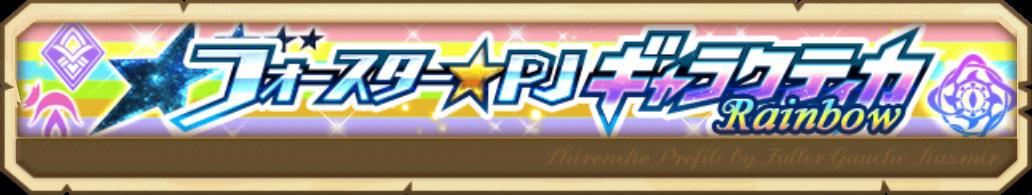 フォースター☆PJギャラクティカ Rainbow
