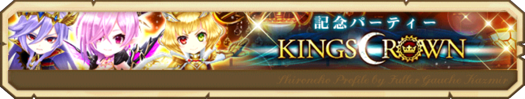 KINGS CROWN -記念パーティ-