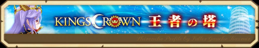 KINGS CROWN -王者の塔-