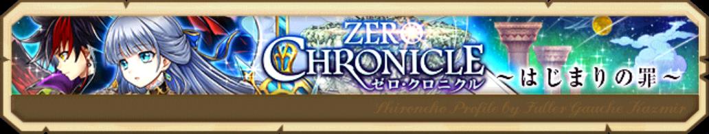 ZERO CHRONICLE ~始まりの罪~