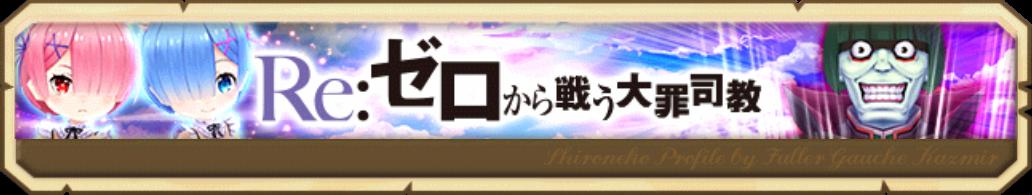 Re:ゼロから戦う大罪司教