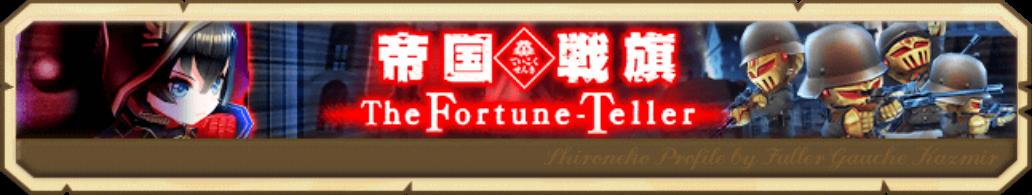 帝国戦旗 -The Fortune-Teller-