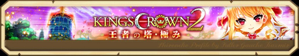 KINGS CROWN 2 王者の塔・極み
