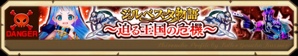ジルベスタ物語 〜おてんば姫と義勇の騎士〜