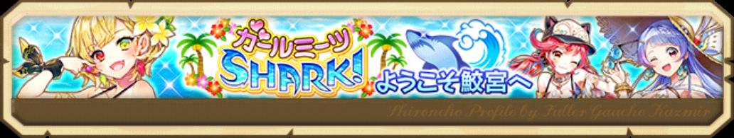 ガールミーツSHARK! 〜ようこそ鮫宮へ〜