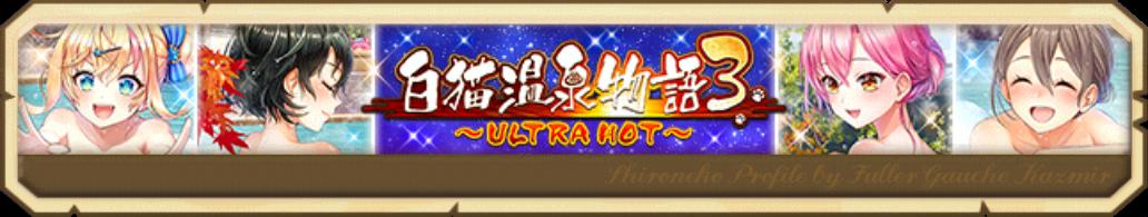 白猫温泉物語3 〜ULTRA HOT〜
