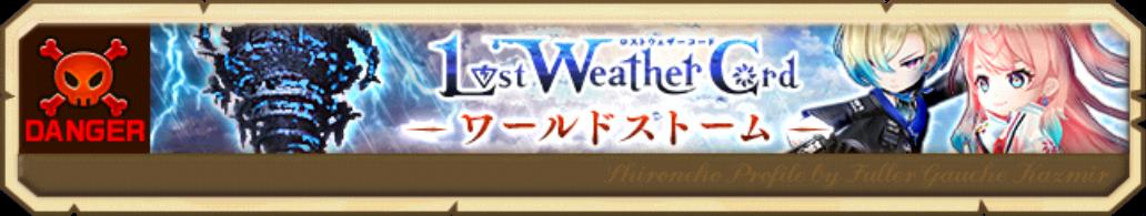 Lost Weather Cord ーワールドストームー