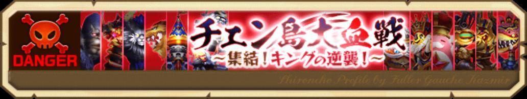 チェン島大血戦 〜集結!キングの逆襲!〜