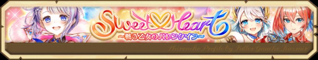 Sweet♡Heart 〜戦う乙女のバレンタイン〜