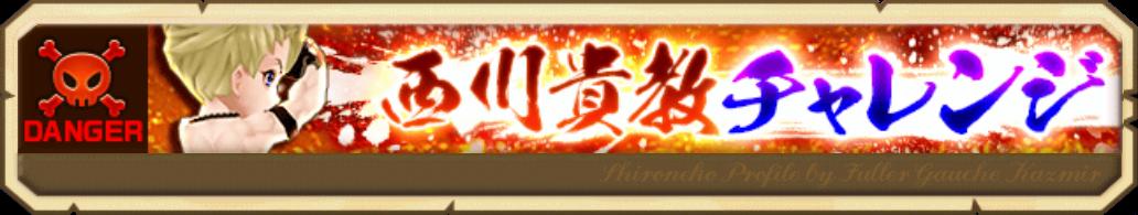 西川貴教チャレンジ