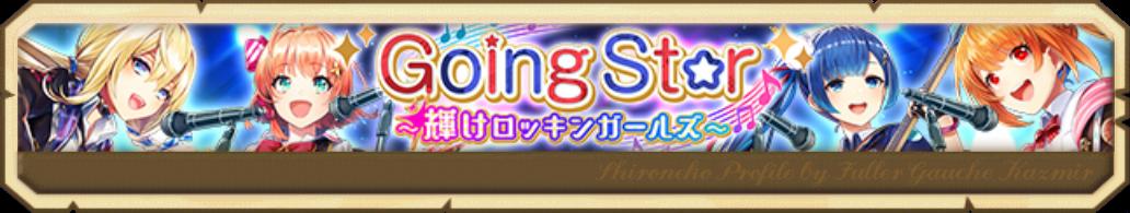 Going Star 〜輝けロッキンガールズ〜
