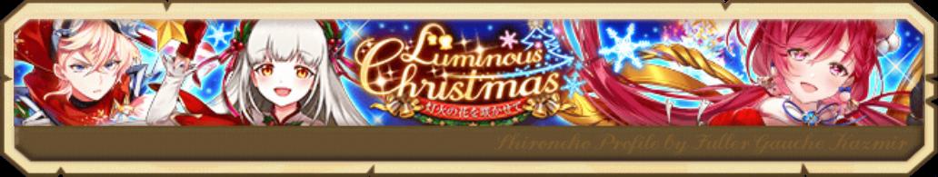 Luminous Christmas ~灯火の花を咲かせて~
