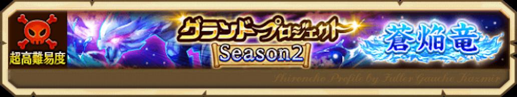 グランドプロジェクト Season1 蒼焔竜