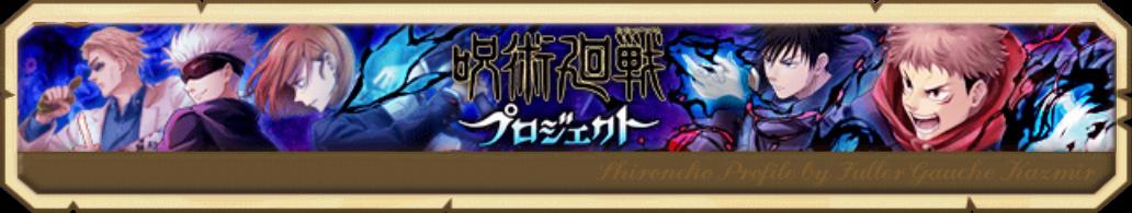 呪術廻戦プロジェクト