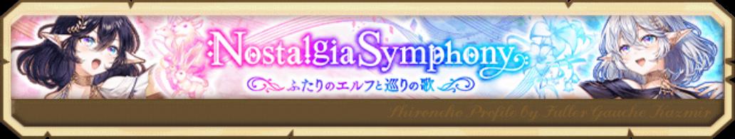 Nostalgia Symphony