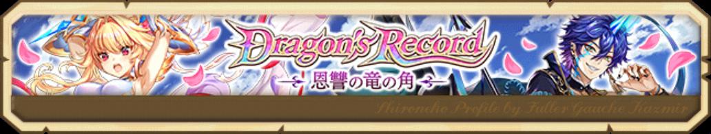 Dragon's Record