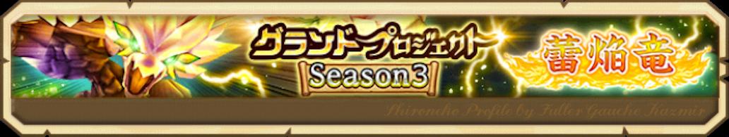 グランドプロジェクト Season3 蕾焔竜