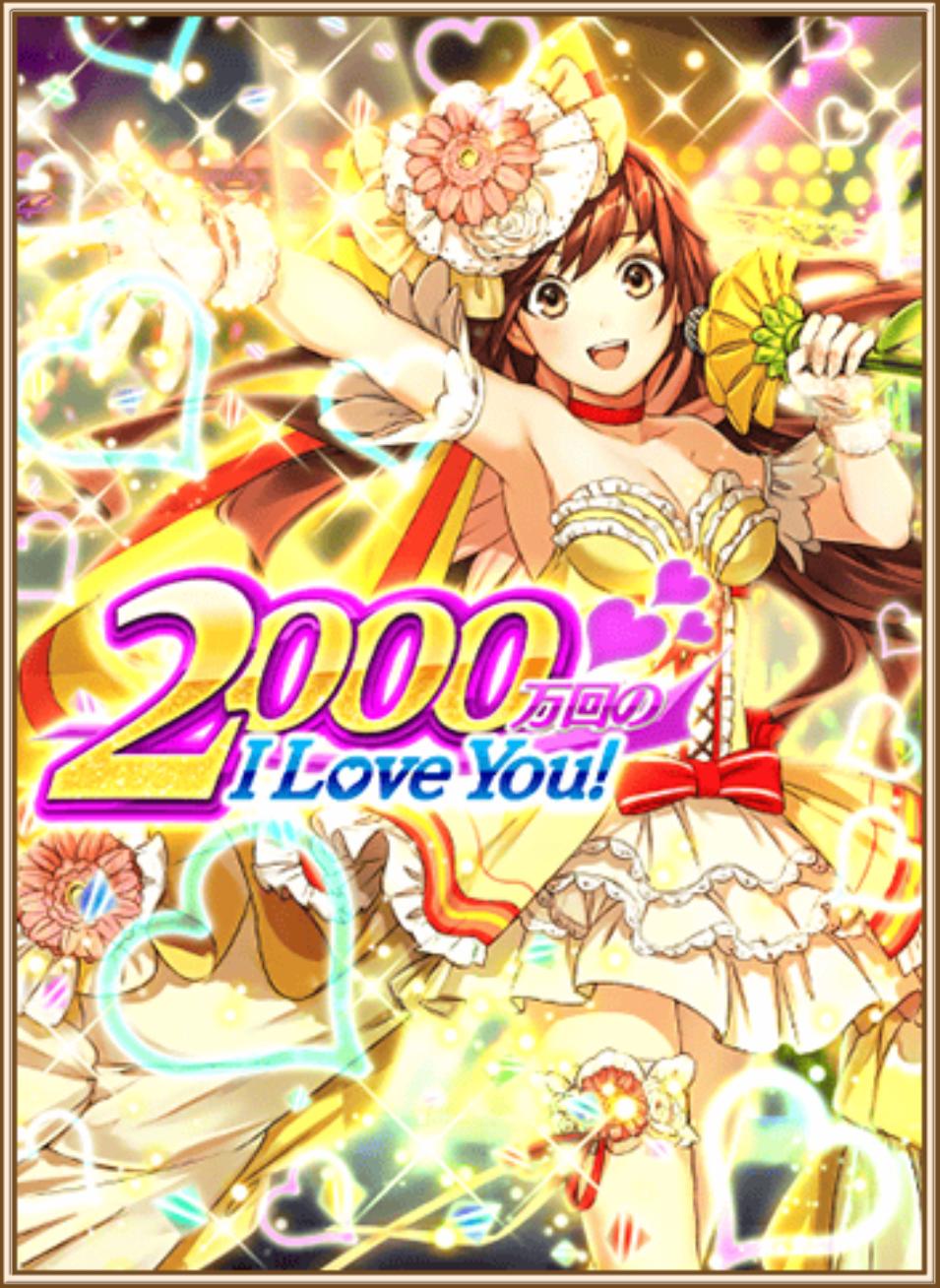 2000万回のI Love You!