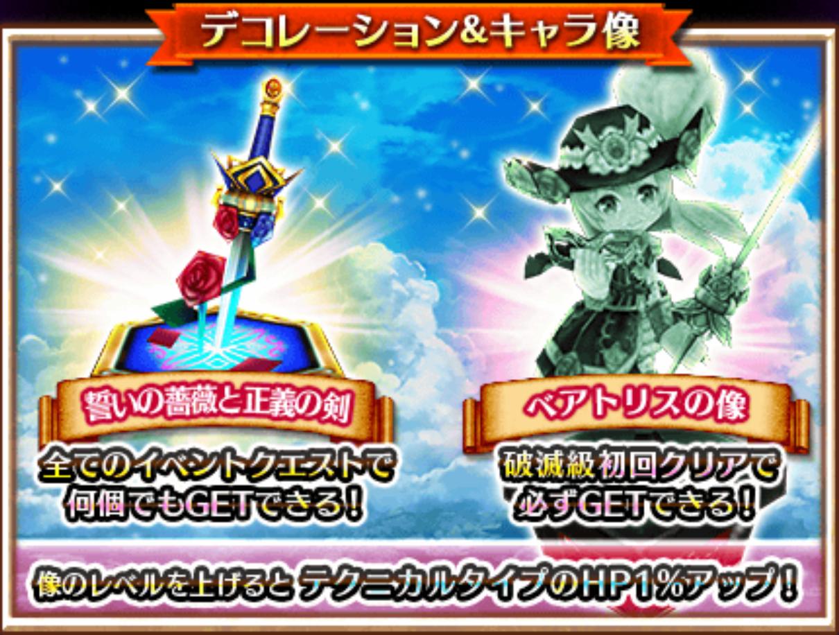 誓いの薔薇と正義の剣