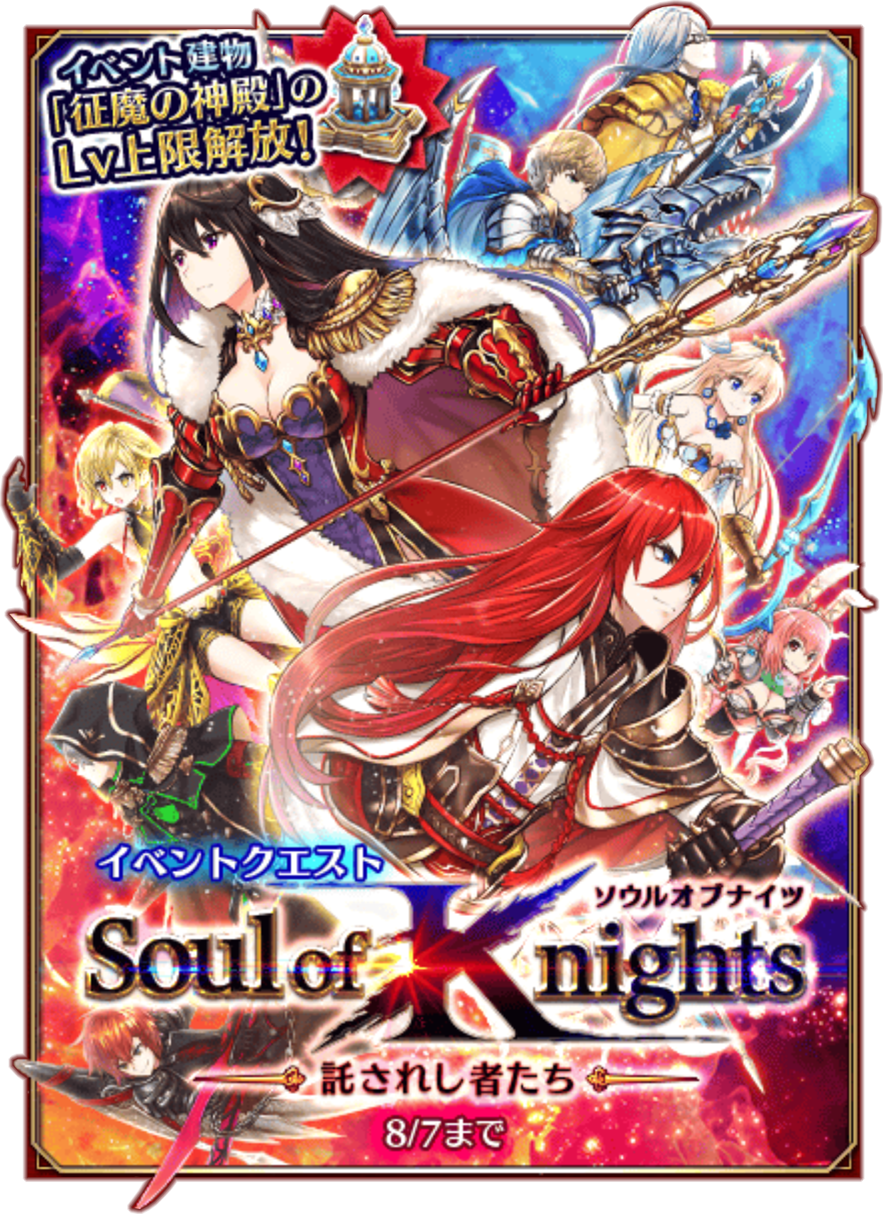 Soul of Knights