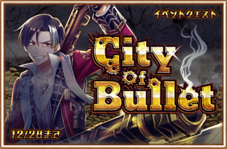 City Of Bullet