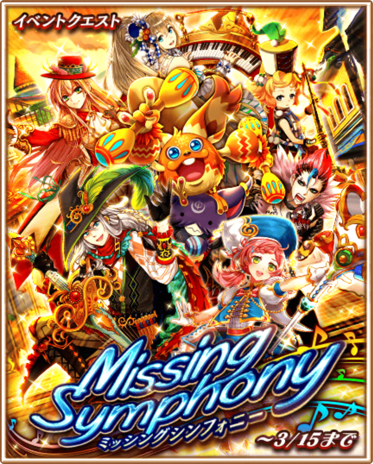 Missing Symphony