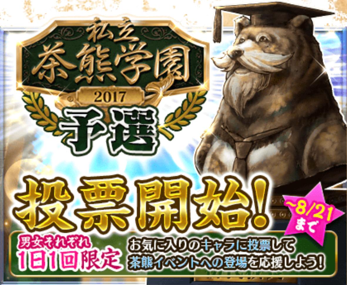 私立茶熊学園2017 -予選-