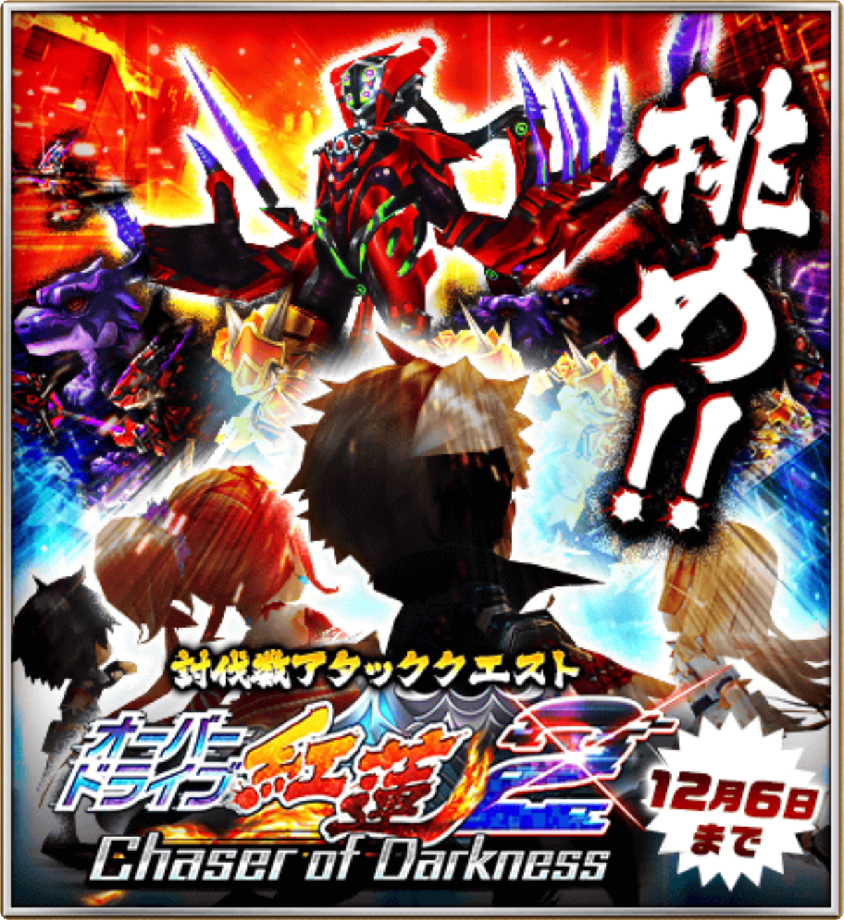 オーバードライブ紅蓮2 Crimson Darkness