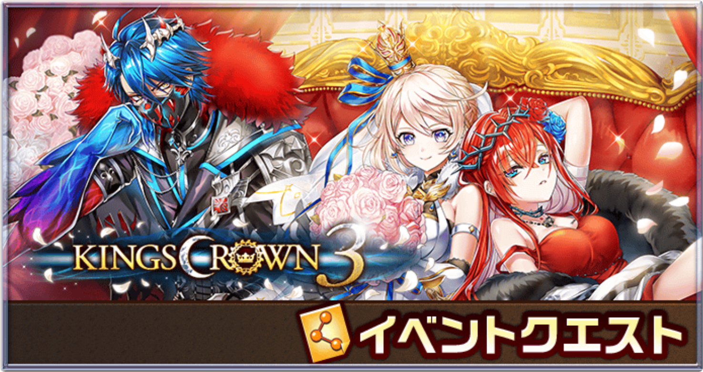 KINGS CROWN 3
