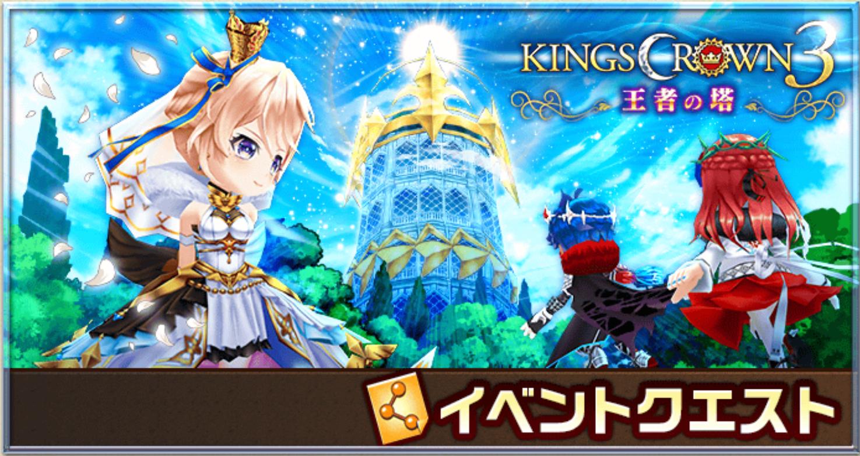 KINGS CROWN3 -王者の塔-