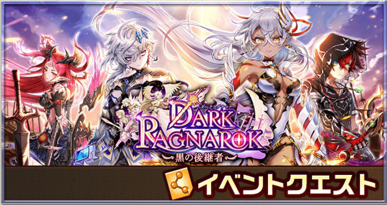 DARK RAGNAROK -黒の後継者-