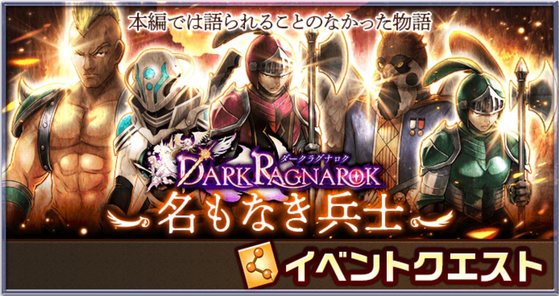 DARK RAGNAROK 〜名もなき兵士〜