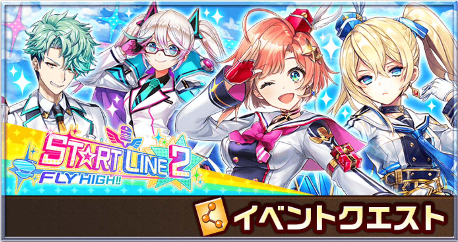 ST☆RT LINE 2 〜FLY HIGH !!〜