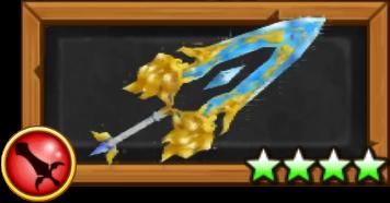 獅子の宝剣