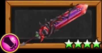 黒蝕の大剣
