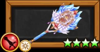 剣(シエラ)